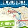 Открытие велосезона 2018 [B] Запорожье