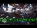 Monster Hunter World [RU] [PS4pro] Охота на крупную дичь! :)
