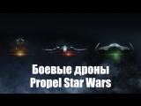 Боевые дроны Propel Star Wars