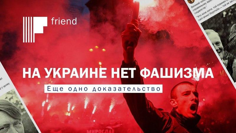 На Украине нет фашизма. Еще одно доказательство