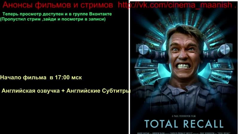 Total Recall (1990) Английская озвучка Английские Субтитры
