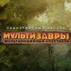 Мультимедийное шоу для детей в Муравленко