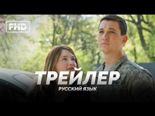 Unofficial DUB | Трейлер: «Спасибо за Вашу службу / Thank You For Your Service» 2017