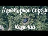 Рускеала - Мраморное сердце Карелии
