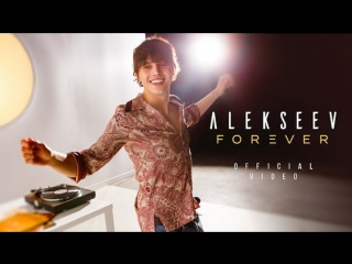 Премьера! ALEKSEEV / АЛЕКСЕЕВ - Forever (29.01.2018) Навсегда
