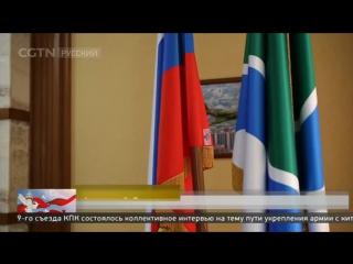 Live: CGTN на русском