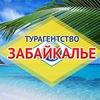 """Туристическое агентство """"ЗАБАЙКАЛЬЕ"""""""