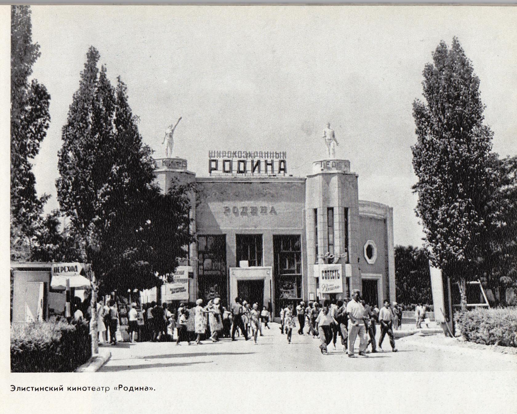 Кинотеатр «Родина». 1965 год