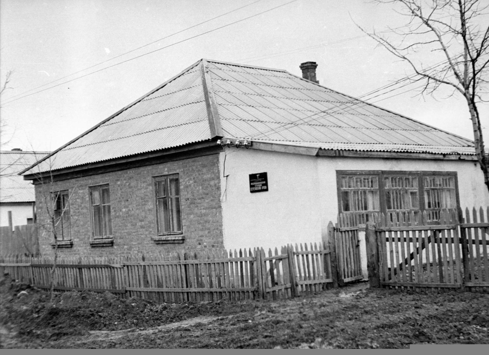 Станция переливания крови. Ул. Осипенко. 1977 год