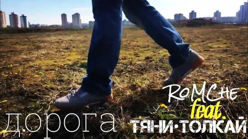 TyaniTolkay • RoMChe feat Тяни Толкай Дорога VIDEO 2018
