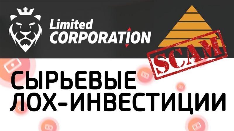 Denis LeadER TV Пирамида LTD CORPORATION СКАМ ЧЁРНЫЙ СПИСОК 47