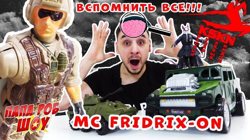 Возвращение КСКН! MC Fridrix ON читает рэп! Папа РОБ вспомнить все!
