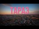 Куда поехать в Казахстане Тараз.