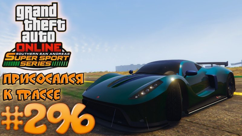 Присосался к трассе (Cheval Taipan) - Grand Theft Auto Online 296 [Southern SA Super Sport Series]