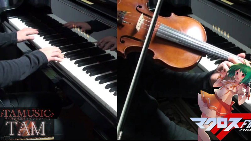 マクロスF アイモ MACROSS FRONTIER Aimo Arrange PianoViolinTAM