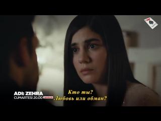 Adı_ Zehra 6. Bölüm 2. Tanıtımı (1)