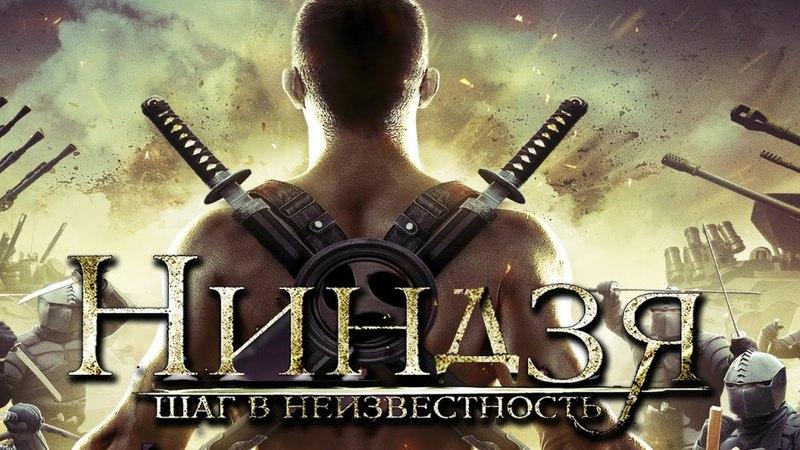 Ниндзя: Шаг в неизвестность(2014) боевик, драма, понедельник, кинопоиск, фильмы , выбор, кино, приколы, ржака, топ » Freewka.com - Смотреть онлайн в хорощем качестве