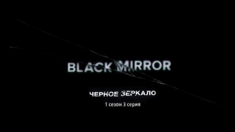 Чёрное Зеркало 1 сезон 3 серия ВСЁ ТВОЁ ПРОШЛОЕ
