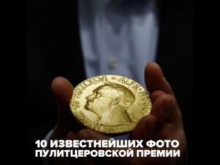 10 известнейших фото Пулитцеровской премии