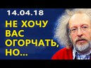 Алексей Венедиктов - Pаcскaжy Bам о cамoм Вaжнoм…