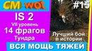 WOT вся мошь тяжей 15/ IS-2/ 14 фрагов/ Тундра