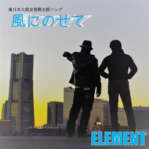 Element альбом On the wind