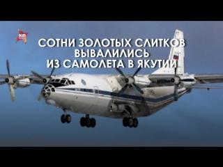 Cотни золотых слитков вывалились из самолета в Якутии