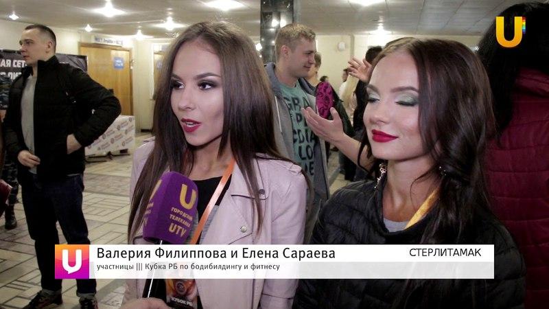 Новости UTV Кубок РБ по бодибилдингу и фитнесу смотреть онлайн без регистрации