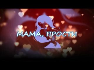 Натали АИР - МАМА, ПРОСТИ (полная версия)