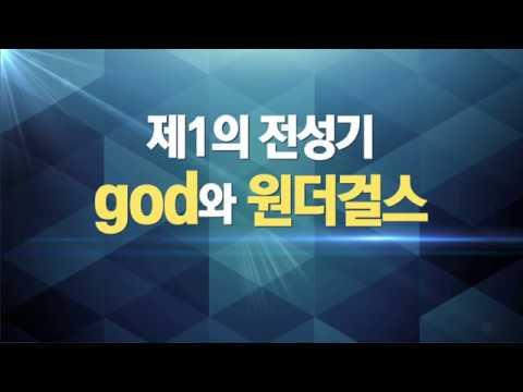[종목추적 - 엔터주] JYP엔터테인먼트 제 1의 전성기, god와 원더걸스