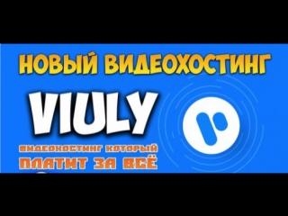 #Viuly аналог YouTube! 50 VIU токенов за регистрацию! Монета уже торгуется на бирже!