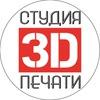 3Д печать Балтийск, 3D печать Калининград и обла