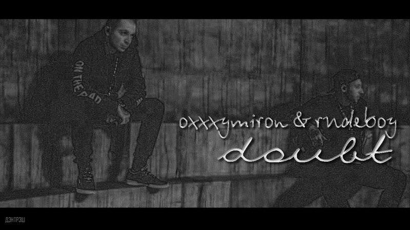 мохра [ oxxxymiron rudeboy ] - doubt