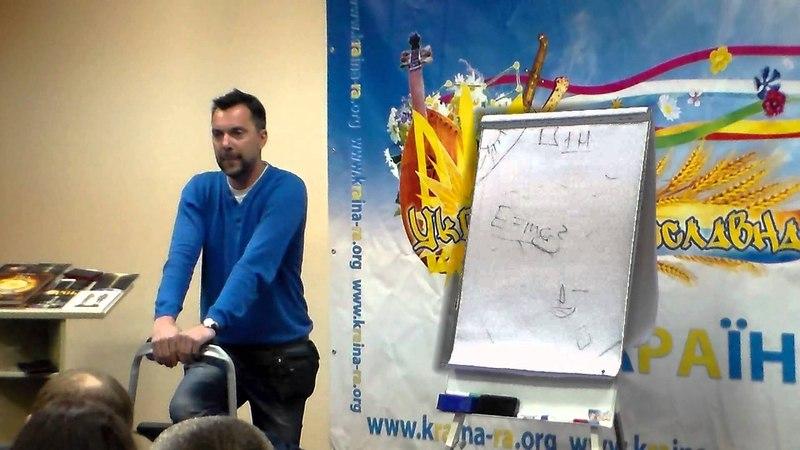 Олексій Арестович у Дніпропетровську семінар Фазовий перехід kraina