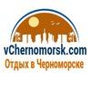 Отдых в Черноморске