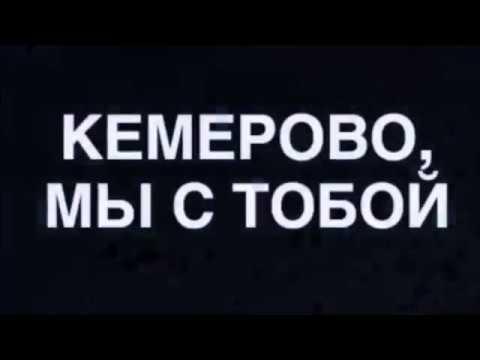 Солнечногорск. Советская площадь. Акция памяти по погибшим при пожаре в Кемерове