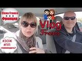 VLOG Франция: МУЖ ВЕРНУЛСЯ! БЕГ для ПОХУДЕНИЯ ВРЕД? СУПЕР ПП ЗАВТРАК и ПП ПЕРЕКУС! Жизнь во Франции