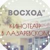 Kinoteatr Voskhod
