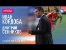 VKLive Иван Кордоба Дмитрий Сенников Ведущий Нобель Арустамян
