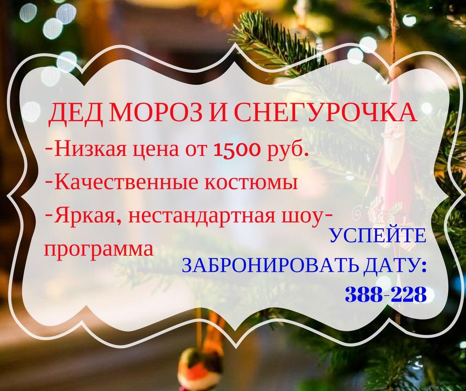 Афиша Улан-Удэ ДЕД МОРОЗ И СНЕГУРОЧКА УЛАН-УДЭ