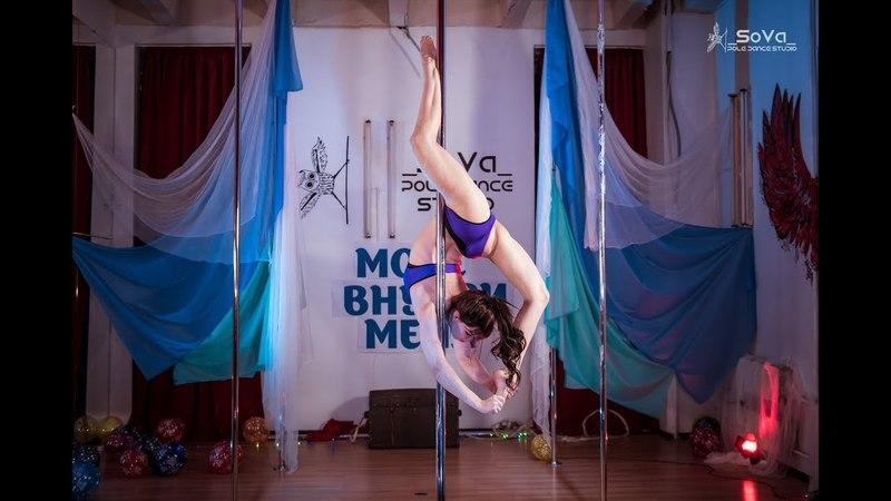 Фетина Оксана - Ученица Studio _SoVa_ Pole Dance (Отчётник 4.03.18 Море внутри меня)