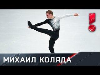Короткая программа Михаила Коляды. Чемпионат мира по фигурному катанию 2018