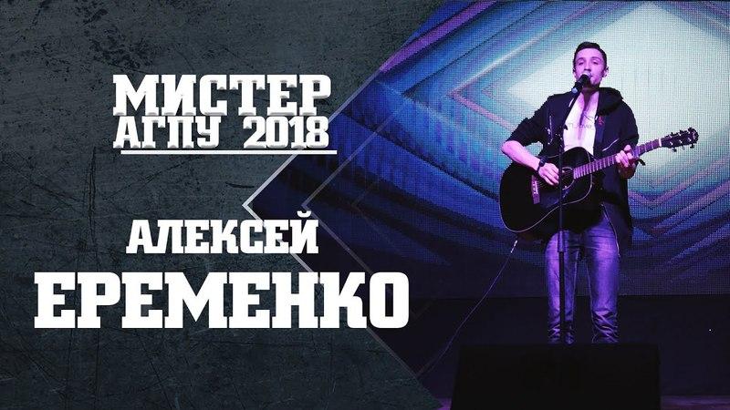 Мистер АГПУ-2018. Алексей Еременко