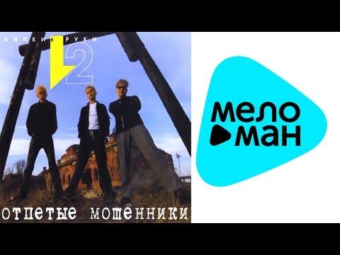 Отпетые мошенники - Липкие руки (Альбом 2000)