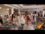 Выставка Свадебный стиль 2018 прошла в Минске