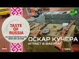 Taste of Russia Оскар Кучера играет в фаертаг