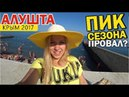 АЛУШТА. ПИК сезона! Отдых в Крыму 2017. Пляж, цены, туристы в Алуште. Крым