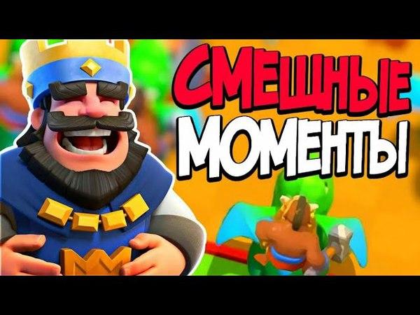 СМЕШНЫЕ МОМЕНТЫ : clash Royale (2.0)