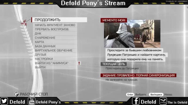 Defold Ponys Stream асассин [Музыкальный Стрим]