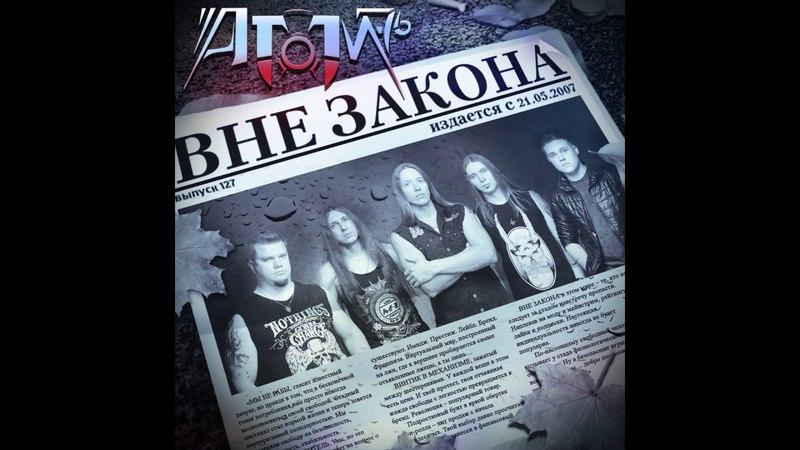 АТОМ 76 feat Lexx С Терентьев Вне закона